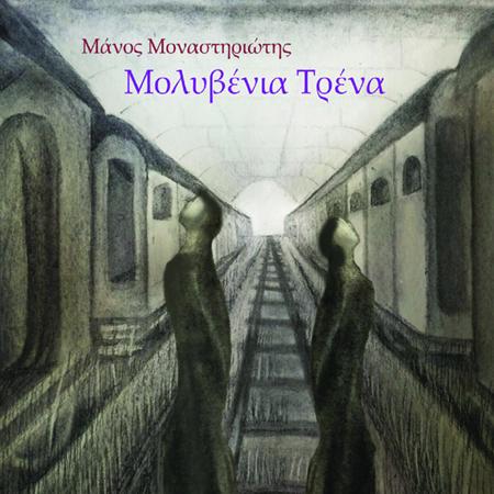 106 Molyvenia trena_cove
