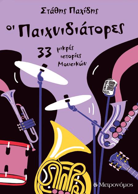 33 Paichnidiatores_cover
