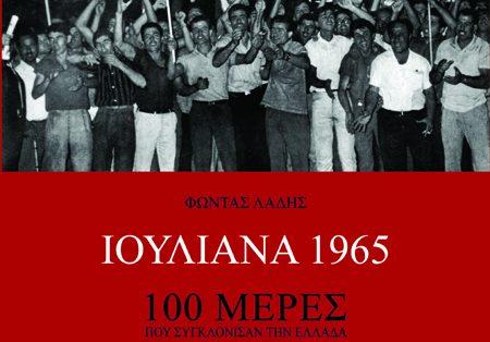 Φώντας Λάδης,  Ιουλιανά 1965,  100 μέρες που συγκλόνισαν την Ελλάδα,  Ανάλυση των γεγονότων,  170 φωτογραφίες και ντοκουμέντα