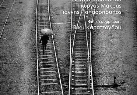 Φώτης Παπαδόπουλος,  Όνειρο φευγάτο