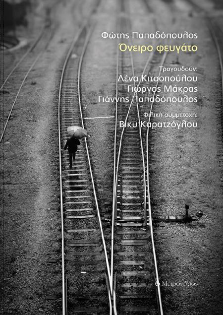 22 Oneiro feugato_cover