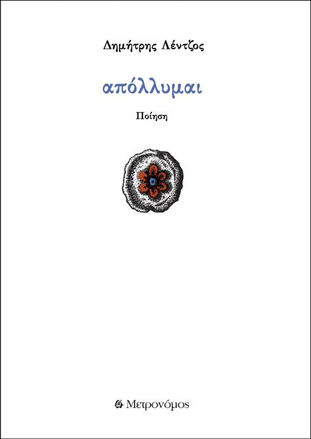 43. Apollymai_cover