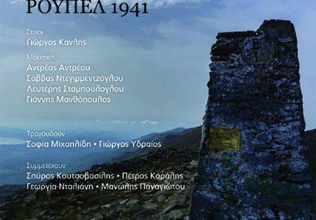 ΕΠΟΣ ΜΠΕΛΕΣ – ΡΟΥΠΕΛ 1941